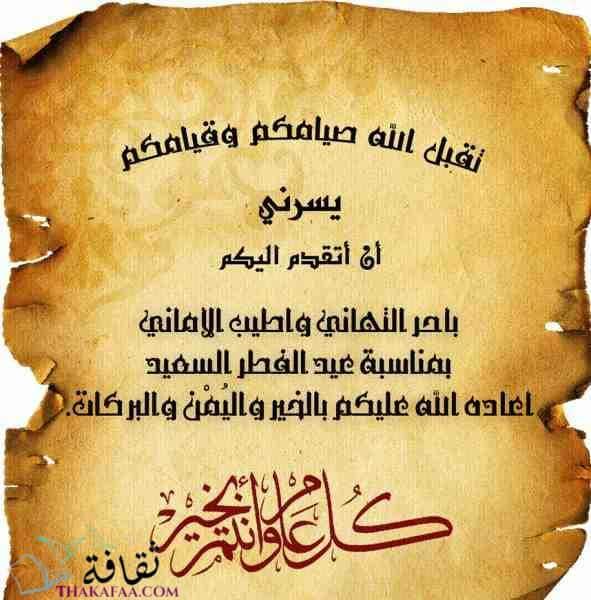 عبارات تهنئة عيد الفطر المبارك - بطاقات عيد الفطر 5