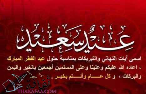 عبارات تهنئة عيد الفطر المبارك - بطاقات عيد الفطر