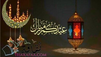 صورة عبارات تهنئة عيد الفطر المبارك للأهل والأصدقاء جميلة ورائعة 1442