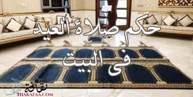 كيفية صلاة العيد - حكم صلاة العيد في البيت