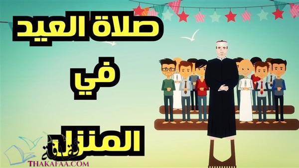 كيفية صلاة العيد في البيت وكيفية الاستعداد لها