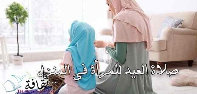 كيفية صلاة العيد للمرأة في المنزل