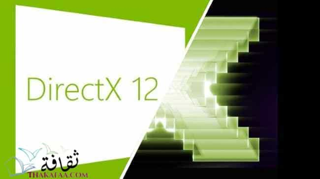 DirectX- اهم البرامج للكمبيوتر
