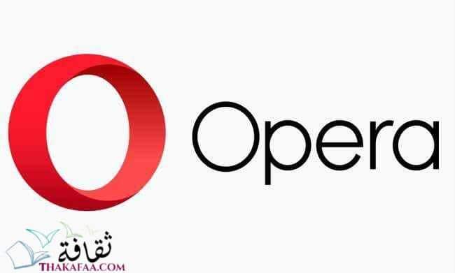 Opera- اهم البرامج للكمبيوتر
