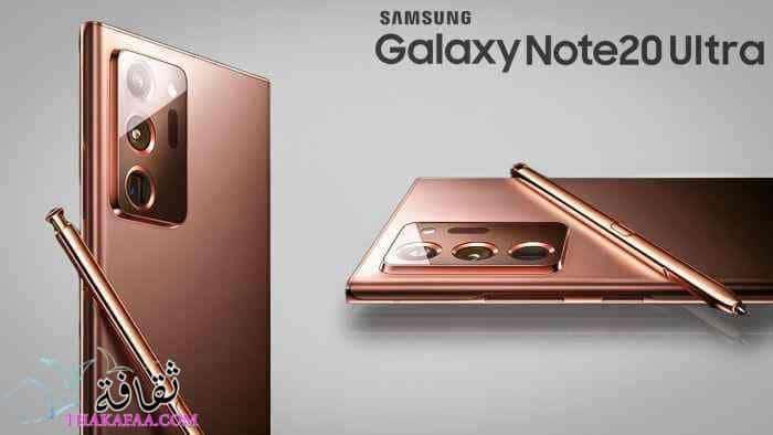 Samsung Galaxy Note 20 Ultra - افضل موبايل من حيث قوة الشبكة 2021