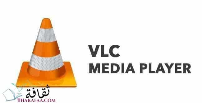 VLC- اهم البرامج للكمبيوتر