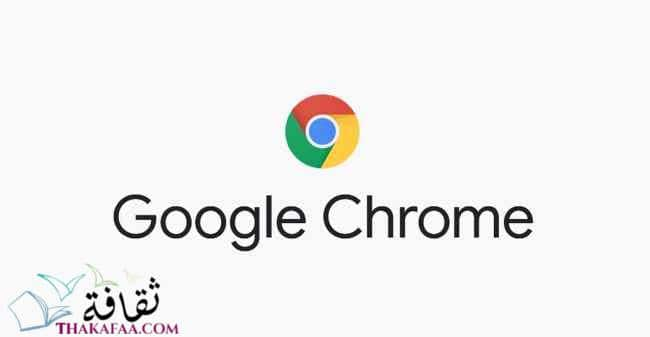 google chrome- اهم البرامج للكمبيوتر