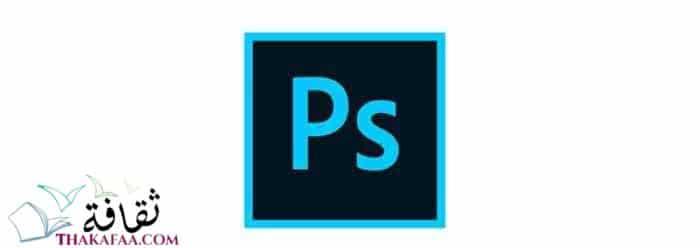 photoshop- اهم البرامج للكمبيوتر