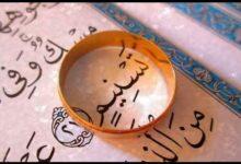 صورة أسماء بنات من القرآن والسنة والصحابة جميلة ونادرة