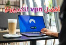 صورة أحدث وأفضل vpn للكمبيوتر 2021 مجاني وسريع