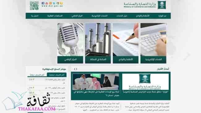 تجديد الترخيص الصناعي النهائي 1442 - 2021