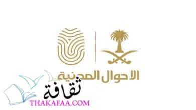 صورة خطوات تعديل المهنة للسعوديين 1442 في بطاقة الأحوال المدنية