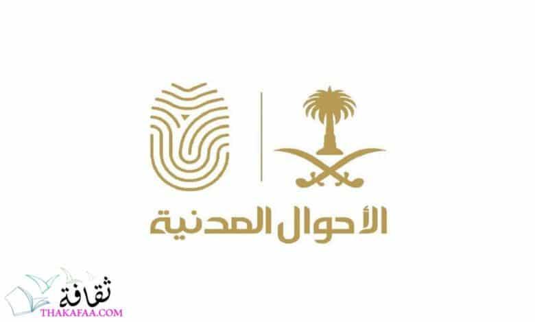 خطوات تعديل المهنة للسعوديين 1442