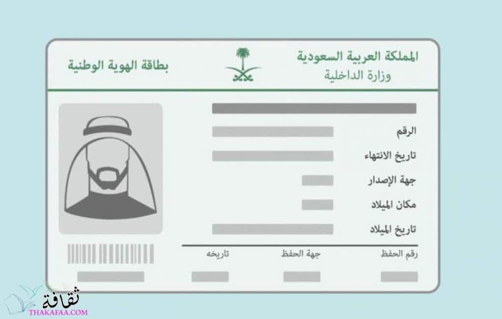 خطوات تعديل المهنة للسعوديين 1442 في بطاقة الأحوال المدنية