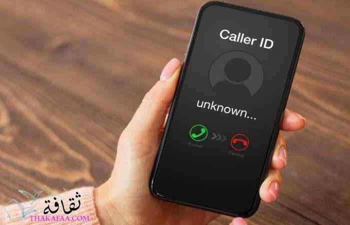معرفة اسم صاحب الرقم المتصل
