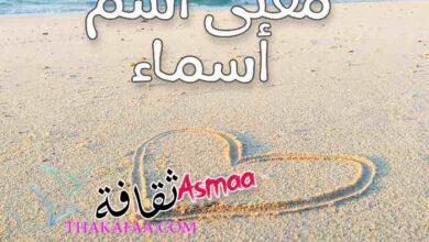 صورة معنى اسم أسماء وشخصيتها وصفاتها وكتابتها بالعربي والانجليزي ومزخرفة