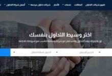 صورة موقع ثقة (Theqa reviews): دليلك إلى عالم التداول الحقيقي وتقييم شركات التداول