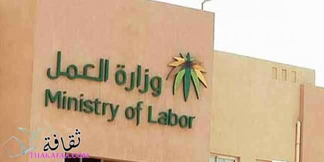 نموذج تقديم شكوى لمكتب العمل السعودي