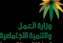 صورة نموذج تقديم شكوى لمكتب العمل السعودي 1442-2021
