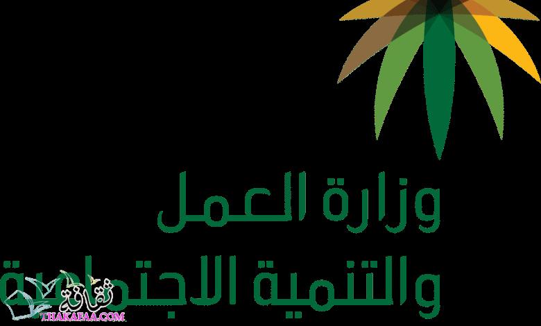 نموذج تقديم شكوى لمكتب العمل السعودي 1442