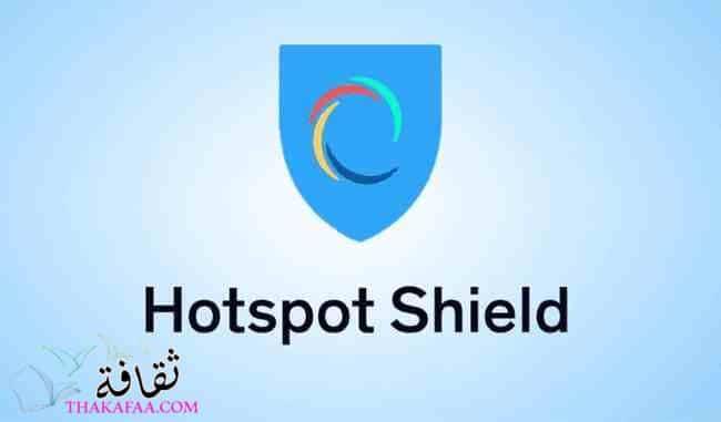 Hotspot Shield-أفضل vpn للكمبيوتر