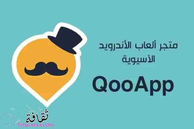 QooApp برامج تنزيل الألعاب