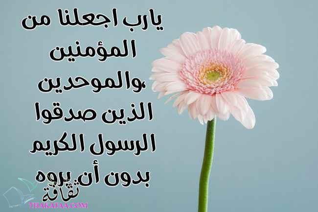 أدعية عيد الاضحى المبارك