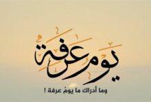 صورة أفضل أدعية يوم عرفة مستجابة ومكتوبة للحاج وغير الحاج