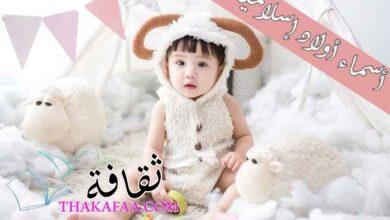 صورة أسماء أولاد إسلامية نادرة من أبواب الجنة مذكورة في القرآن