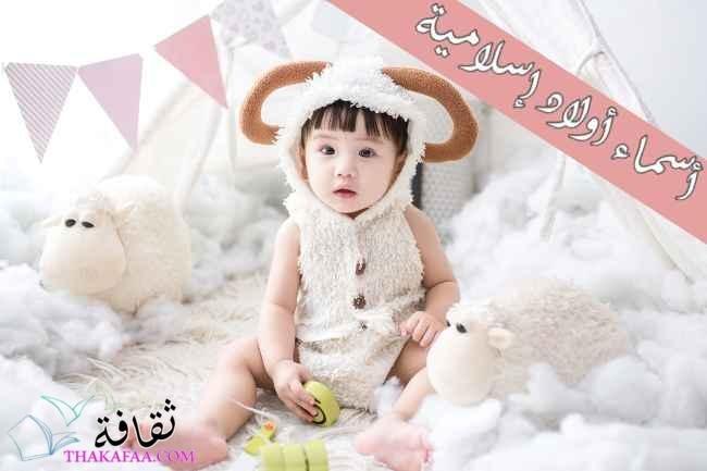 أسماء أولاد إسلامية