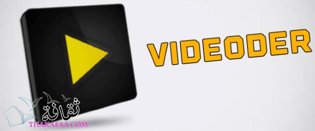 أفضل برامج تحميل فيديو من اليوتيوب