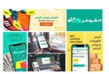 صورة Almowafir.com: أفضل 5 كوبونات خصم على الاكسسوارات والهدايا