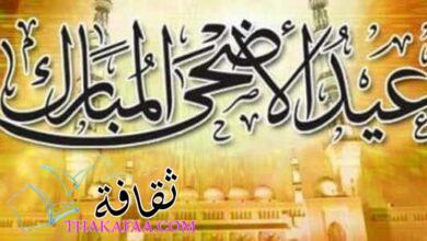 صورة أدعية عيد الاضحى المبارك وأفضل الكلمات المعبرة