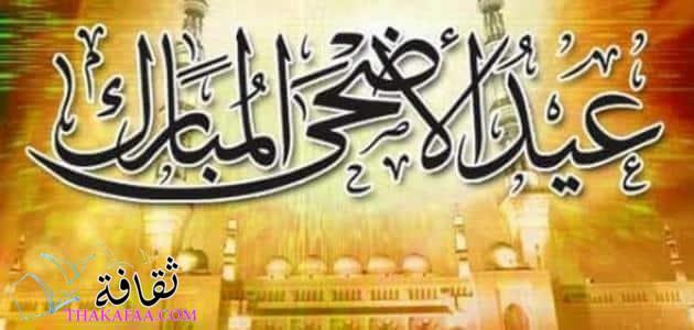 أدعية عيد الاضحى