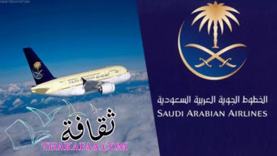 صورة جميع ارقام خدمة عملاء الخطوط السعودية الموحد 1442