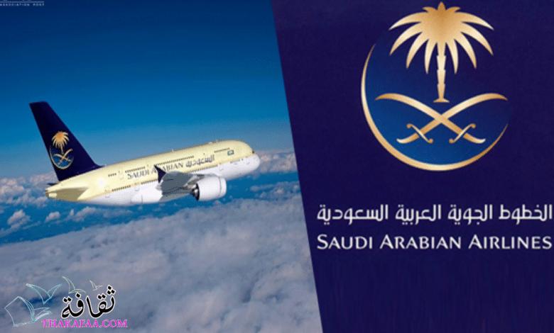 ارقام خدمة عملاء الخطوط السعودية الموحد 1442
