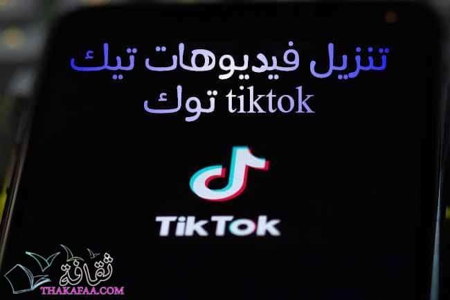 تنزيل فيديوهات تيك توك tiktok