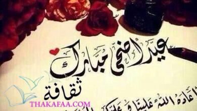 صورة أرق رسائل تهنئة عيد الأضحى للأهل والأصدقاء والأقارب