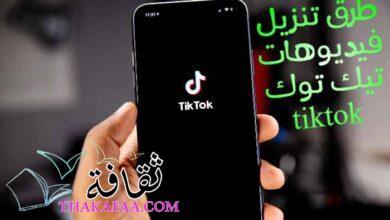 صورة أسهلطرق تنزيل فيديوهات تيك توك tiktok بالطريقة الصحيحية