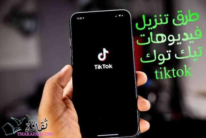 طرق تنزيل فيديوهات تيك توك tiktok