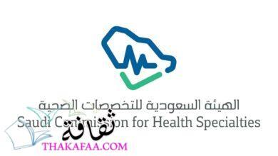 صورة طريقة الاستعلام عن بطاقة الهيئة السعودية للتخصصات الصحية 2021
