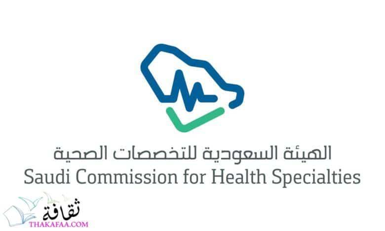طريقة الاستعلام عن بطاقة الهيئة السعودية للتخصصات الصحية 2021