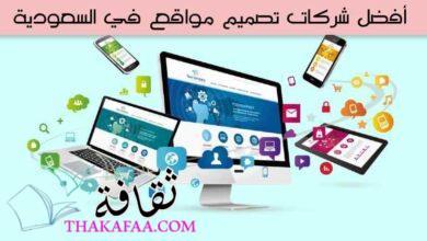 صورة أفضل شركات تصميم مواقع ومتاجر وتسويق وهوية تجارية في السعودية