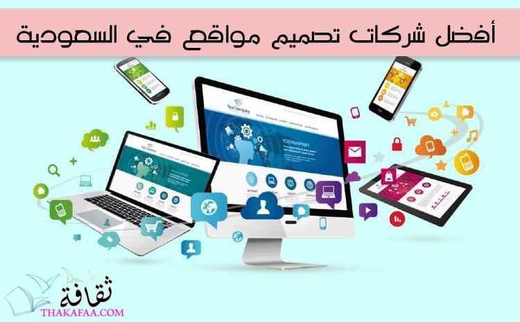 أفضل شركات تصميم مواقع ومتاجر وتسويق وهوية تجارية في السعودية