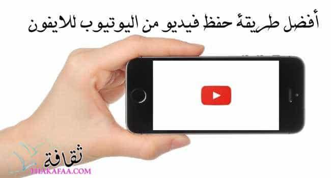 أفضل طريقة حفظ فيديو من اليوتيوب للايفون