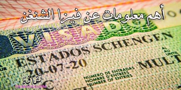 أهم معلومات عن فيزا الشنغن Schengen Visa يجب ان تعرفها !!