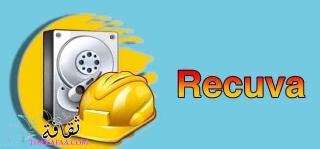برنامج استعادة الملفات المحذوفة للاندرويد بدون روت