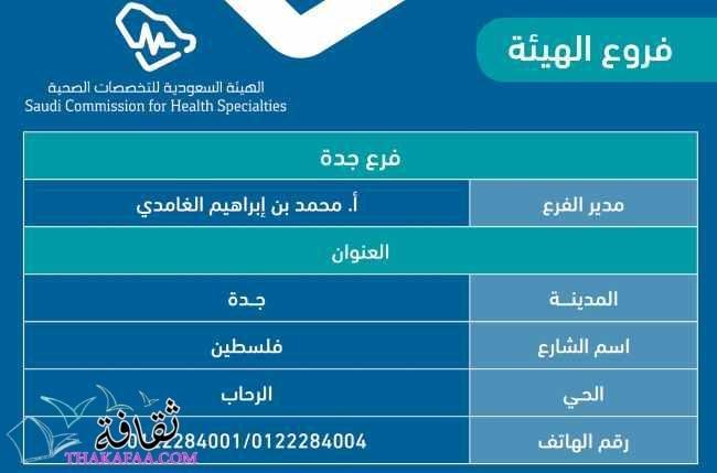طريقة الاستعلام عن بطاقة الهيئة السعودية للتخصصات الصحية