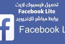صورة تحميل فيسبوك لايت Facebook Lite برابط مباشر للاندرويد