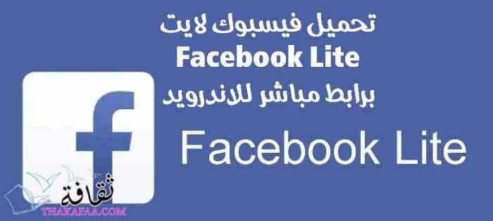 تحميل فيسبوك لايت Facebook Lite برابط مباشر للاندرويد
